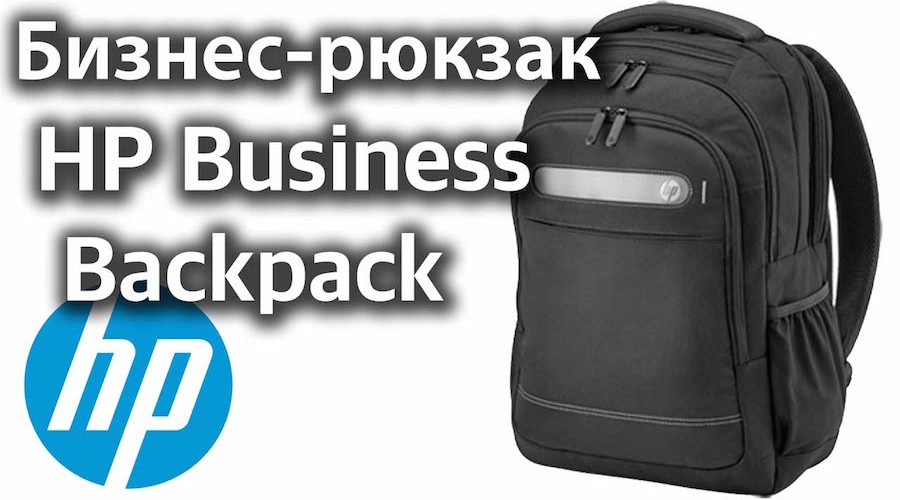 hp bussines backpack