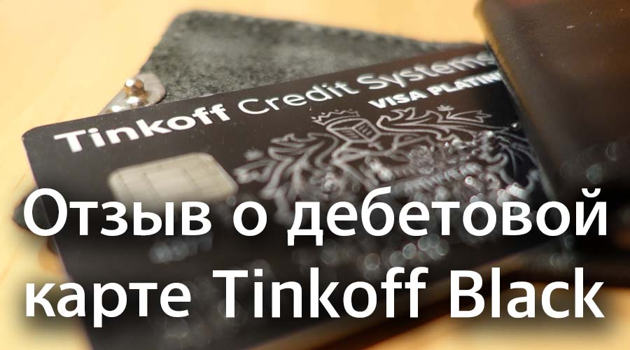 tinkoff-black-feedback