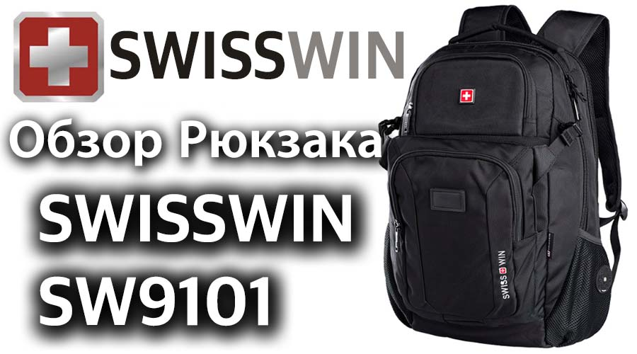 apalych-swisswin-sw9101-backpack